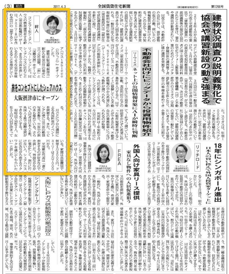 【祝!】全国賃貸住宅新聞に掲載されました!