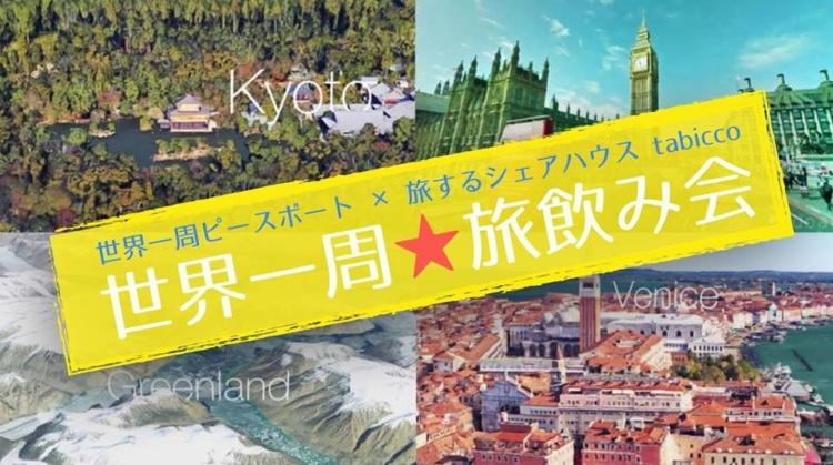 tabicco✖️ピースボードコラボイベント!世界一周★    旅飲み会《5/19大阪》