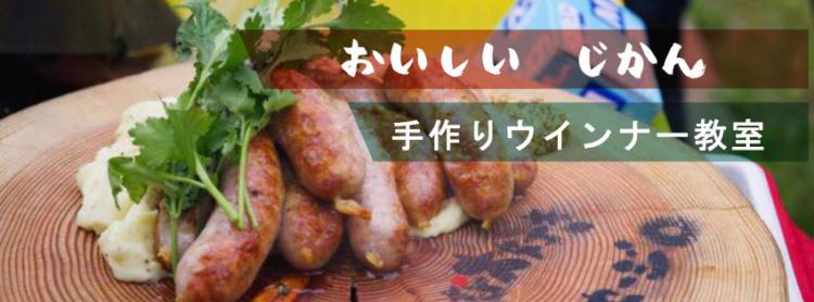 本格! 1から作る、自家製ウインナー教室     《5月15日in高田馬場masobiハウス》