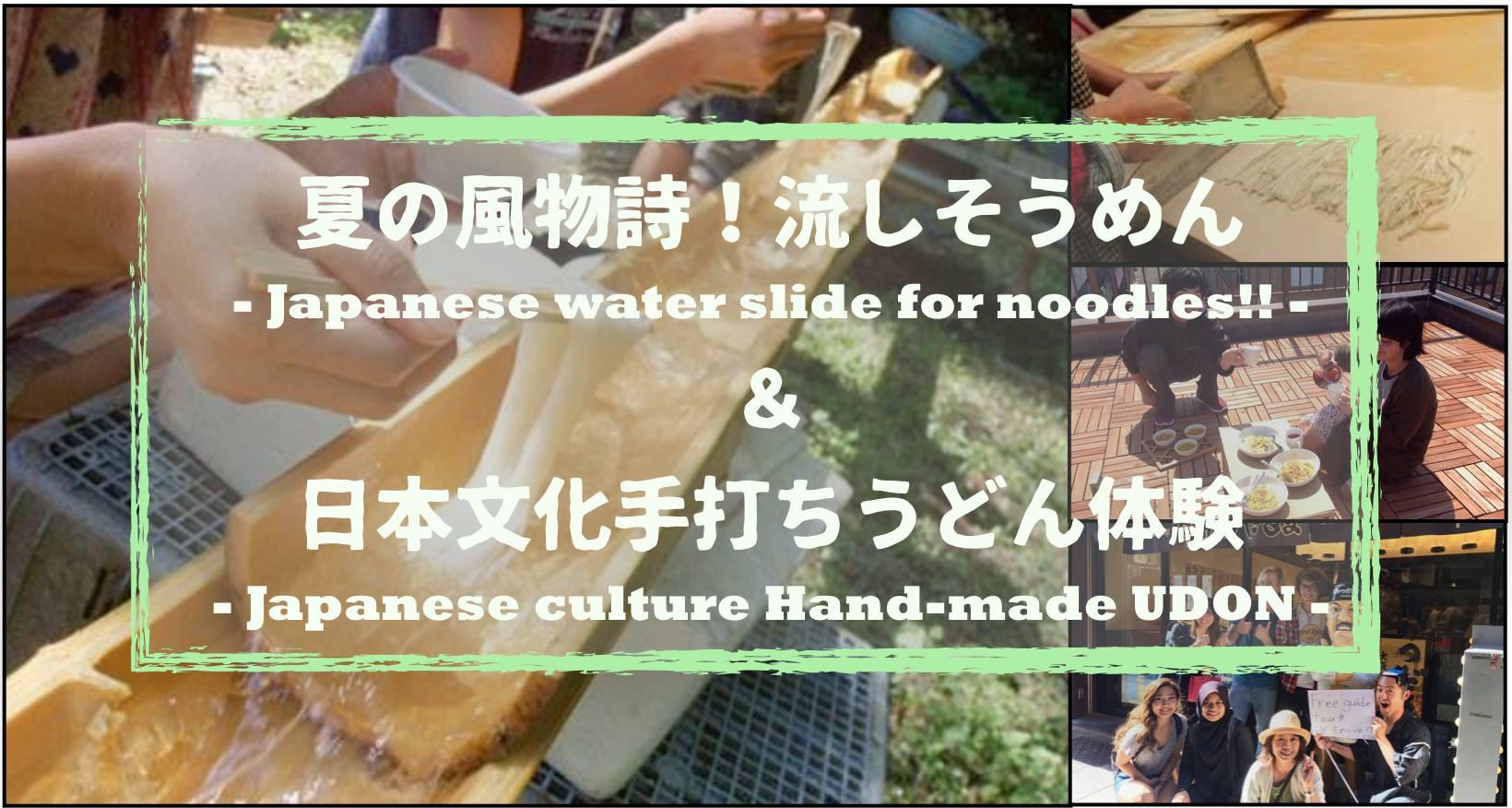 ★新企画★tabicco×English for Osakaコラボ企画!手打ちうどん体験&流し素麺@7/15(土)