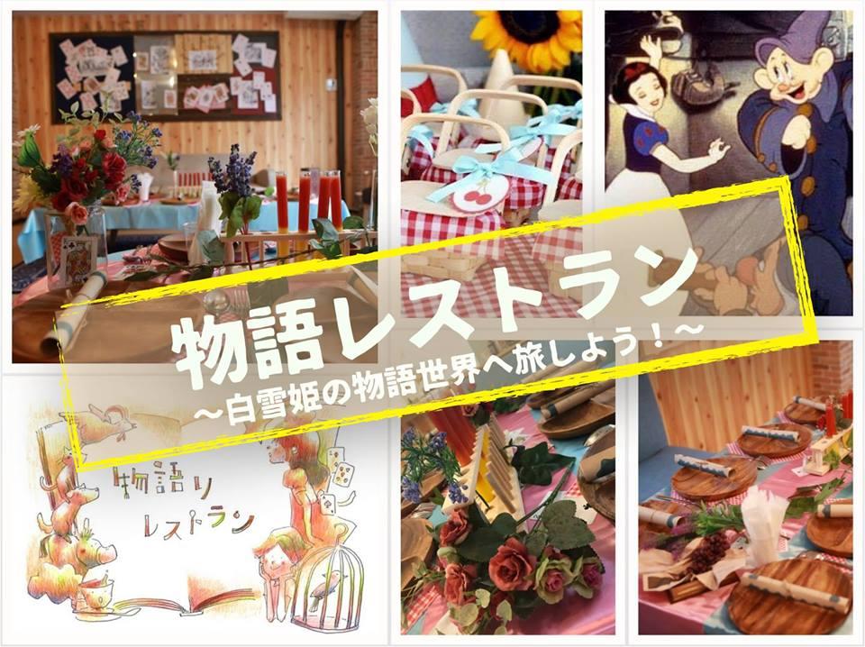 物語レストラン、東京初開催!!@7/23(日)ー白雪姫の世界へようこそー
