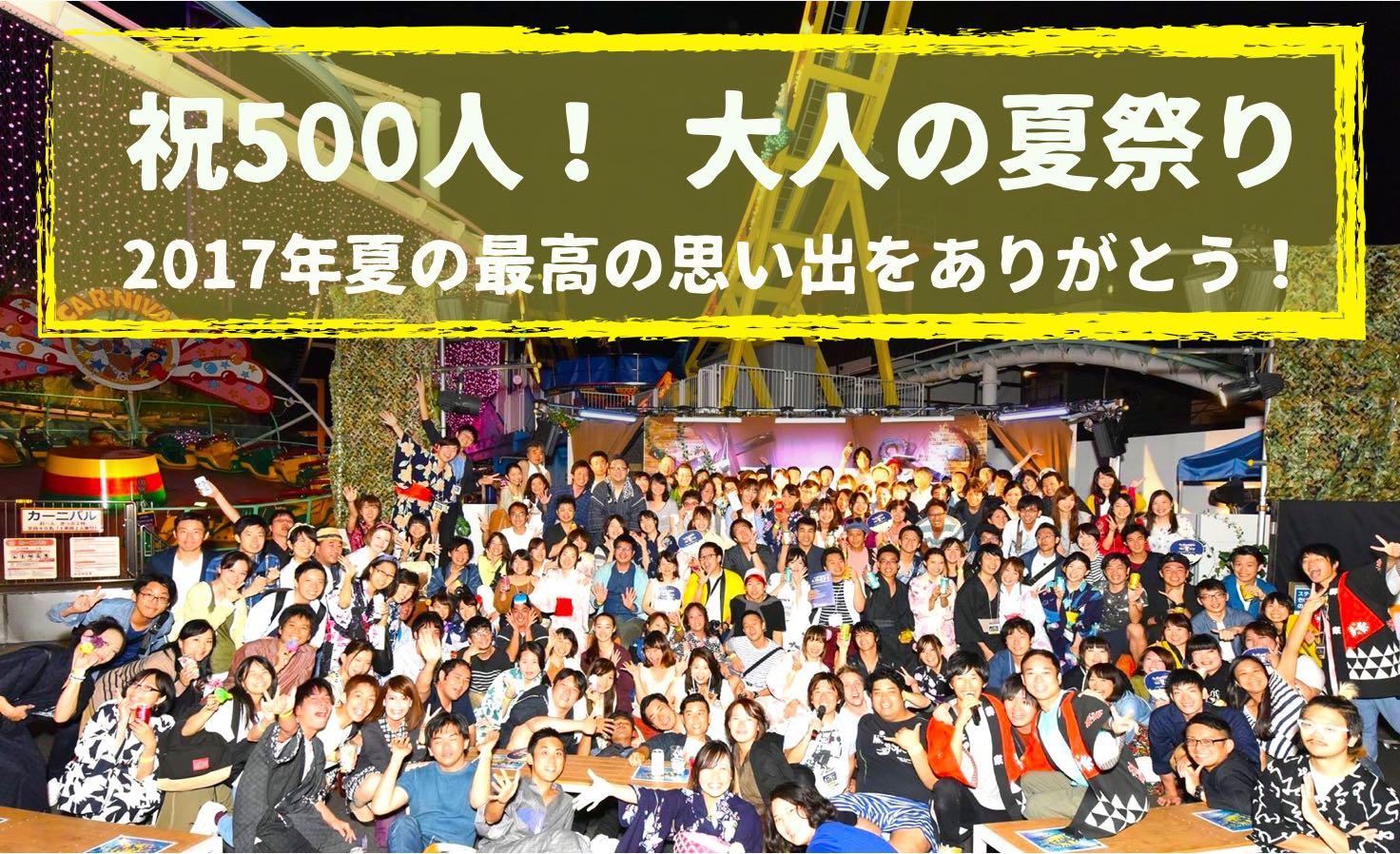 夜の遊園地貸切!おとなの夏祭りー写真はこちらから!ー9/4更新《400名満員御礼!ありがとうございます!》