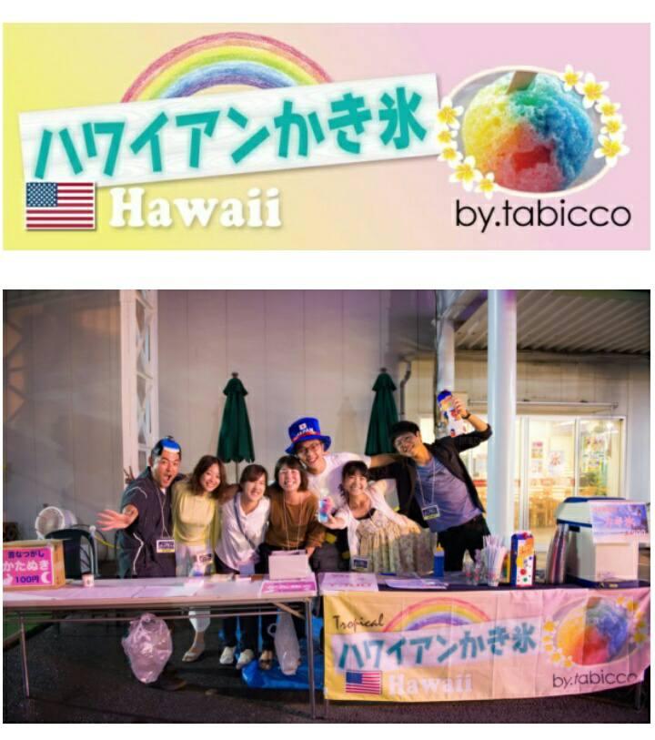 Tabicco 東京へ行く!の巻