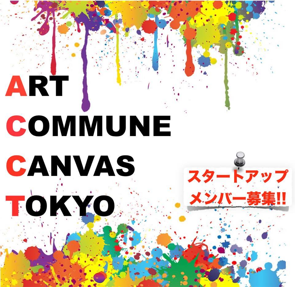 \ようこそ!新たなアートコミュニティの世界へ/ アーティスト&クリエイターのグループへご招待します!