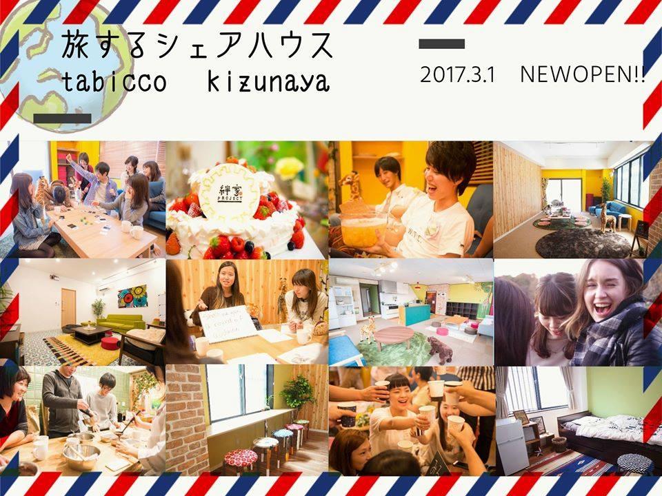 (JP) 毎日が旅になる!毎日、国際交流できるシェアハウス