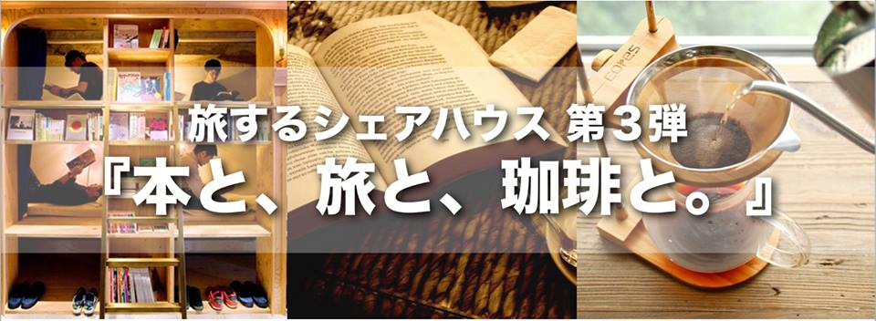 【大阪第二弾!新シェアハウス立ち上げメンバー募集!】第8弾『本と、旅と、珈琲と。』