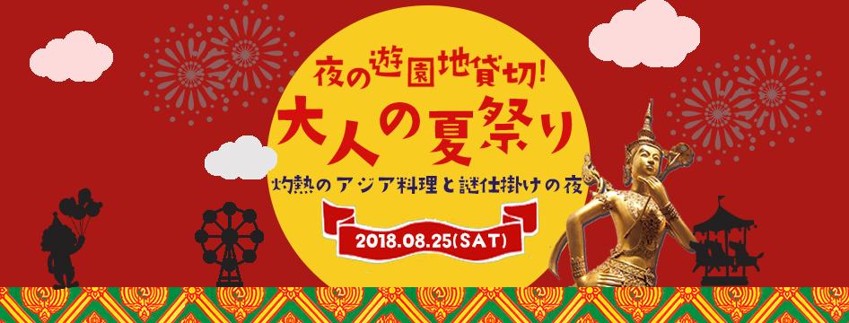 夜の遊園地貸切!大人の夏祭りー灼熱のアジア料理と謎仕掛けの夜ー《2018.8.25開催決定!》