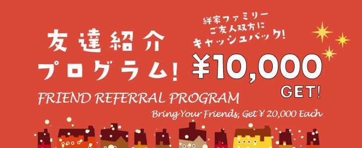 友人紹介プログラム-FRIEND REFERRAL PROGRAM-