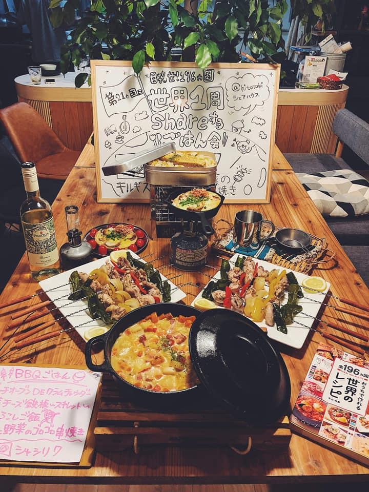 (JP) No border!食で世界を幸せに!
