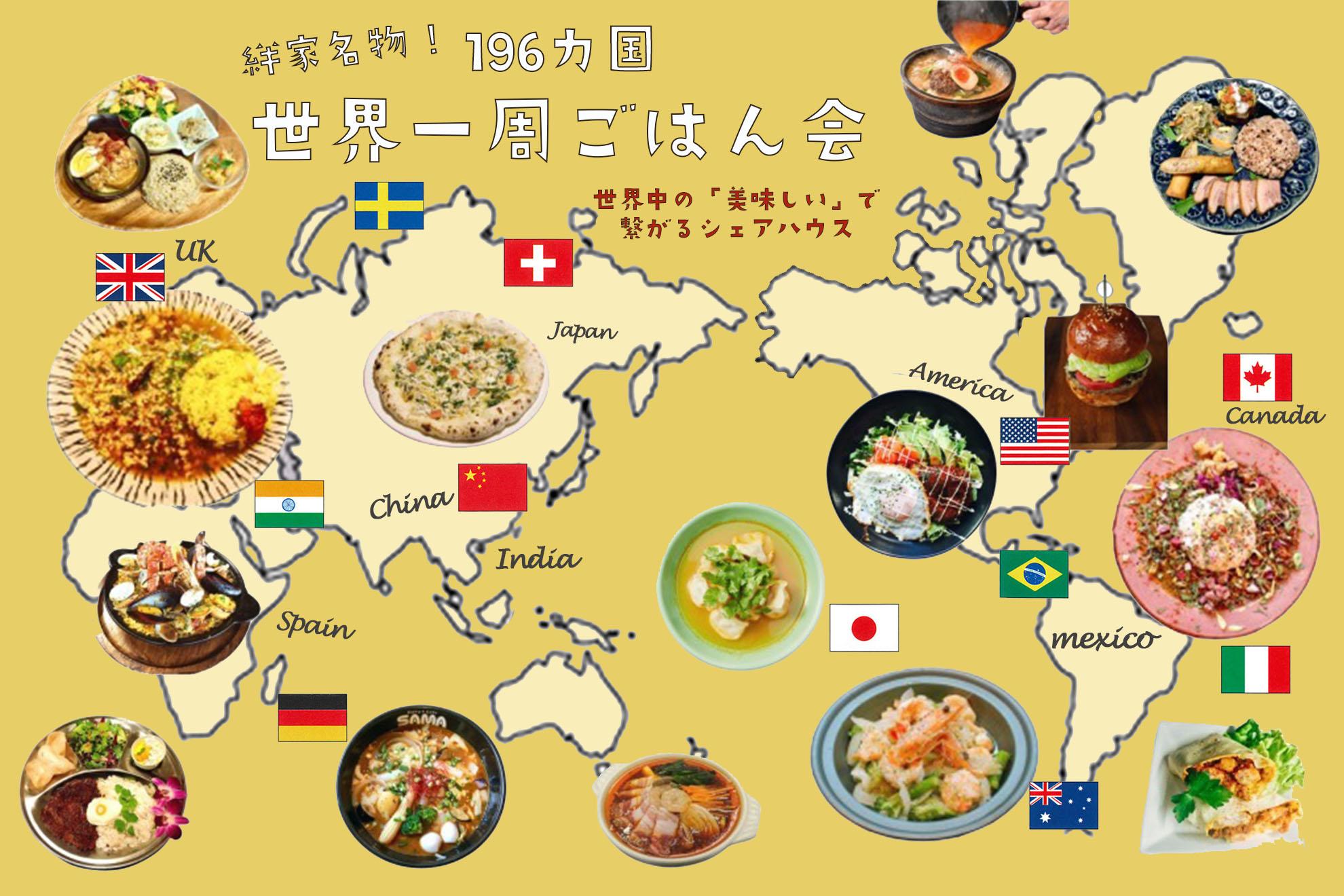 (JP) 196カ国のご飯で繋がる・世界一周ご飯会#HASH196