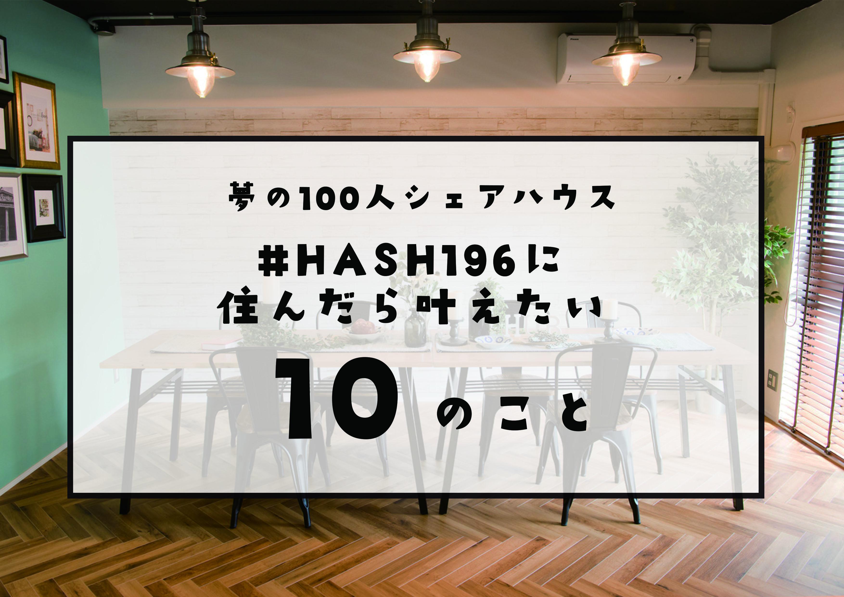 #HASH196に住んだら叶えたい10のこと-夢を叶えるシェアハウス-