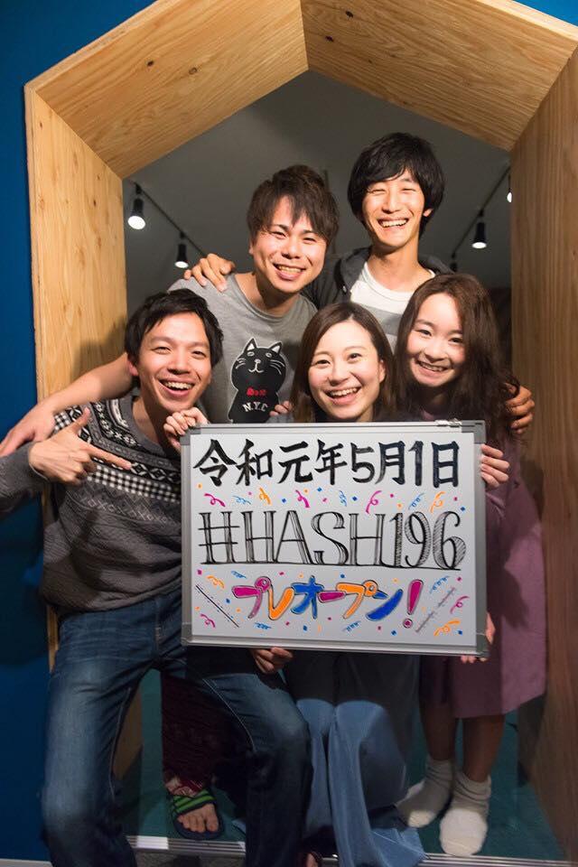 夢の100人シェアハウス#HASH196スタート!