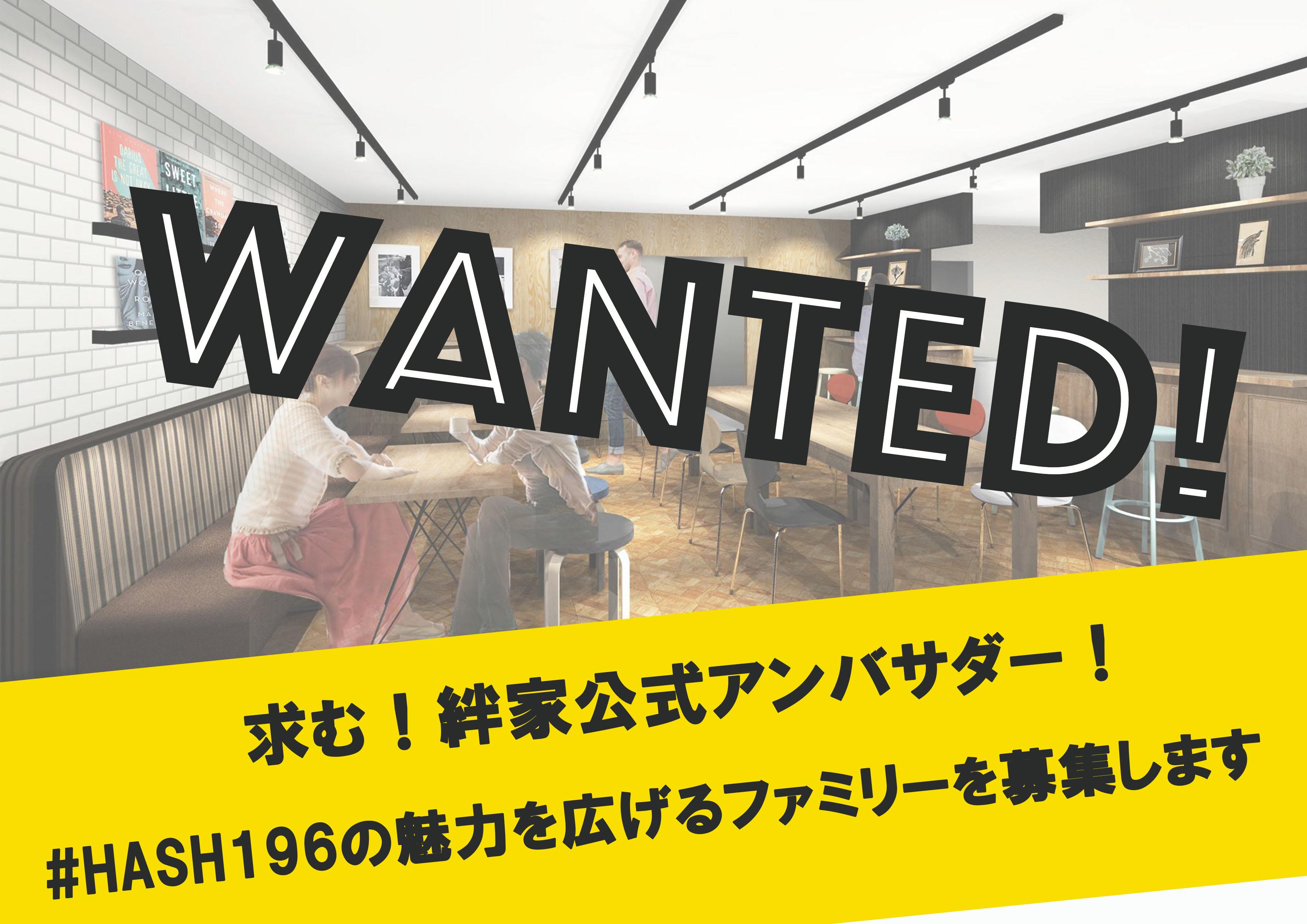 (JP) 求む!公式アンバサダー!絆家の魅力を広げてくれるファミリー大募集!