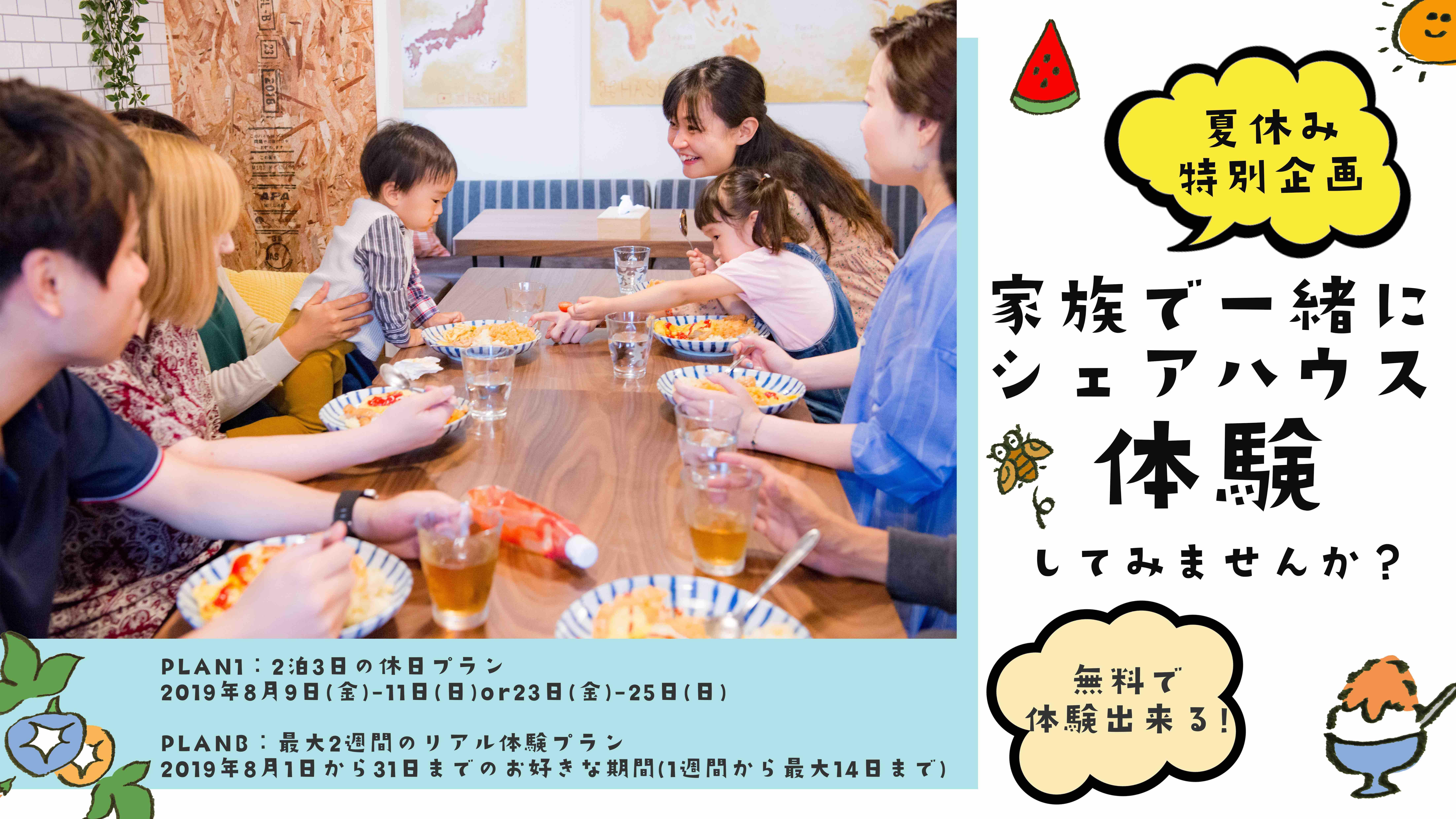 (JP) 夏休み特別企画!家族でシェアハウス体験してみませんか