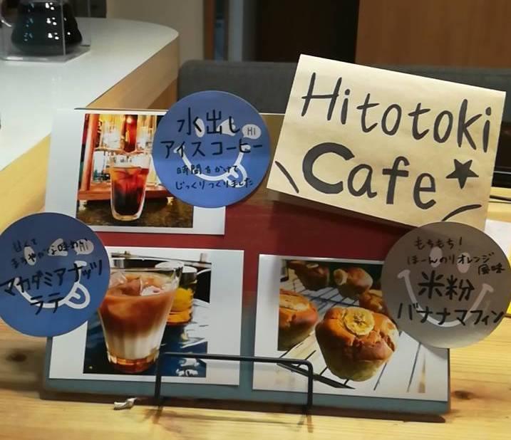 hitotoki café 始動!