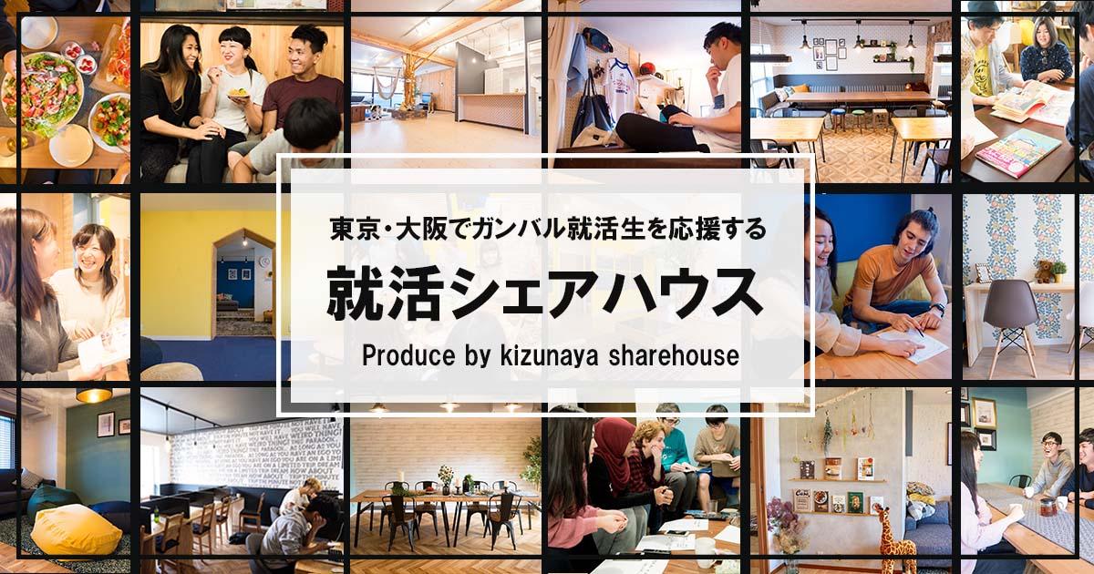 (JP) <絆家シェアハウスご利用の就活生の皆様へ>特別キャンペーン!SNS投稿で30日無料宿泊チケットGETしよう!