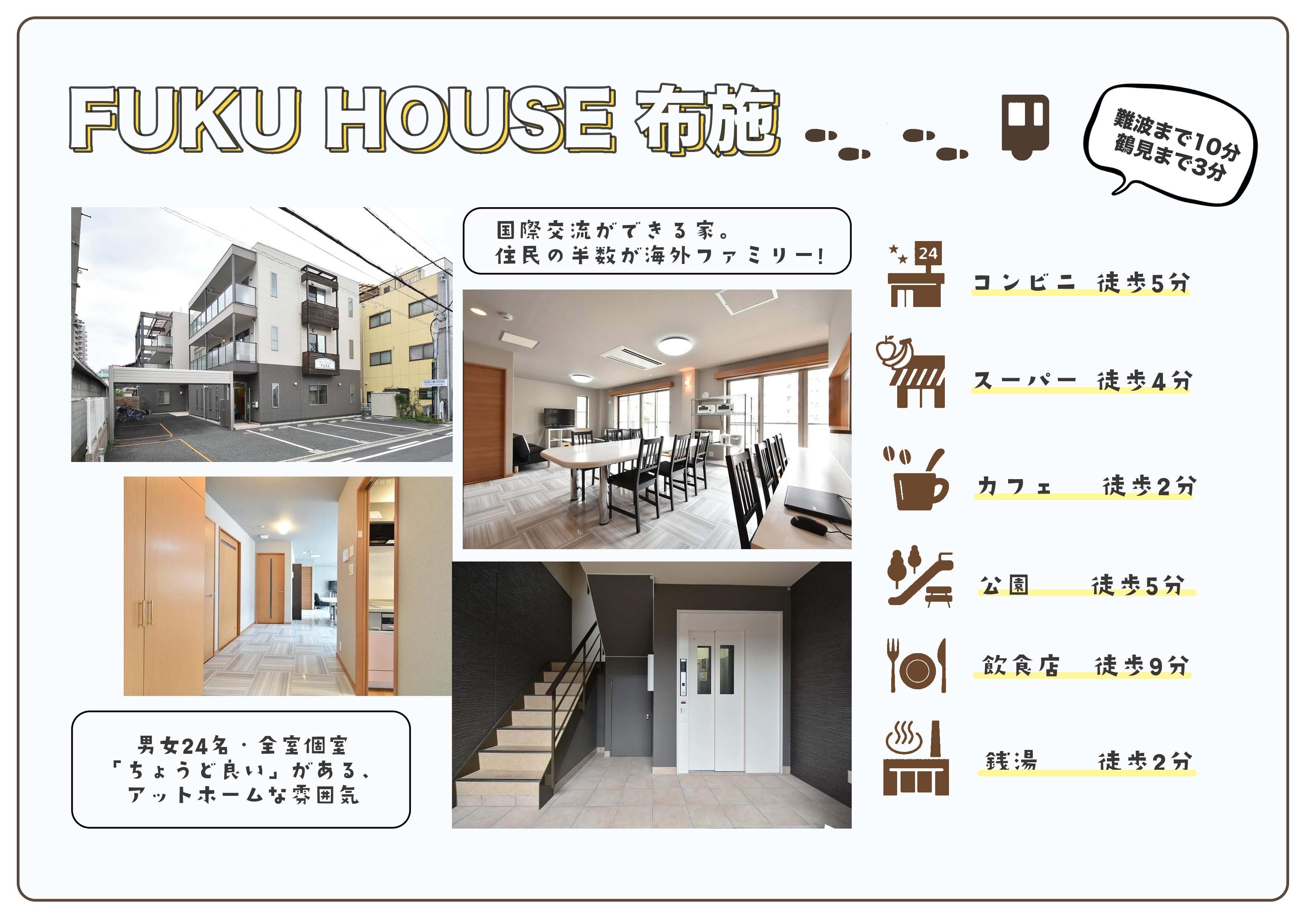 (JP) 知ってた!?11棟目の絆家シェアハウスは鶴橋・難波まですぐの好立地物件!