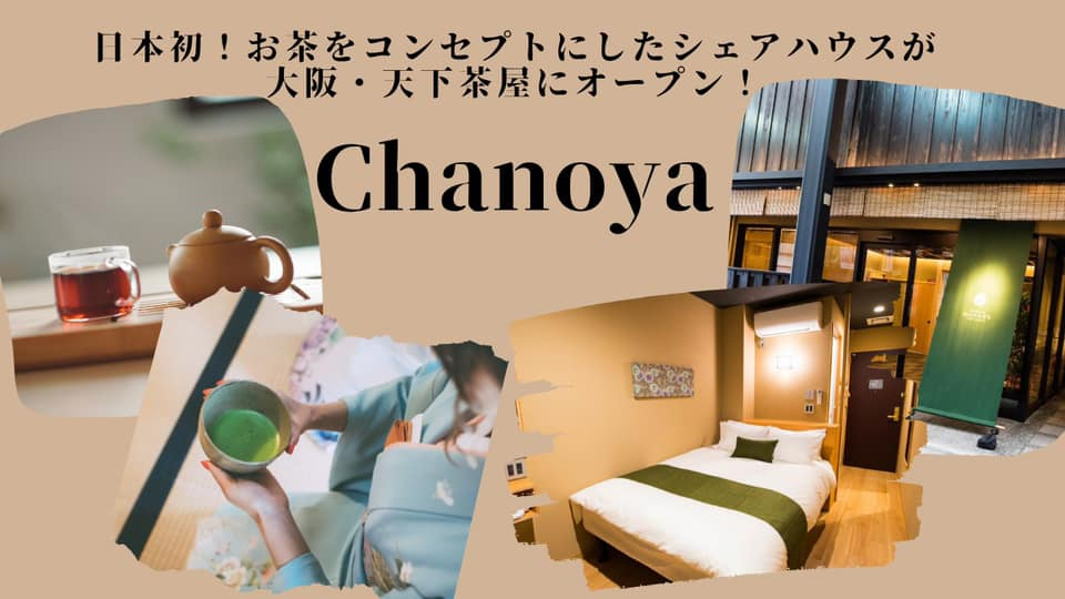 (JP) 大阪で4棟目の絆家シェアハウスは「元旅館」をリノベーションした茶室付きの家!
