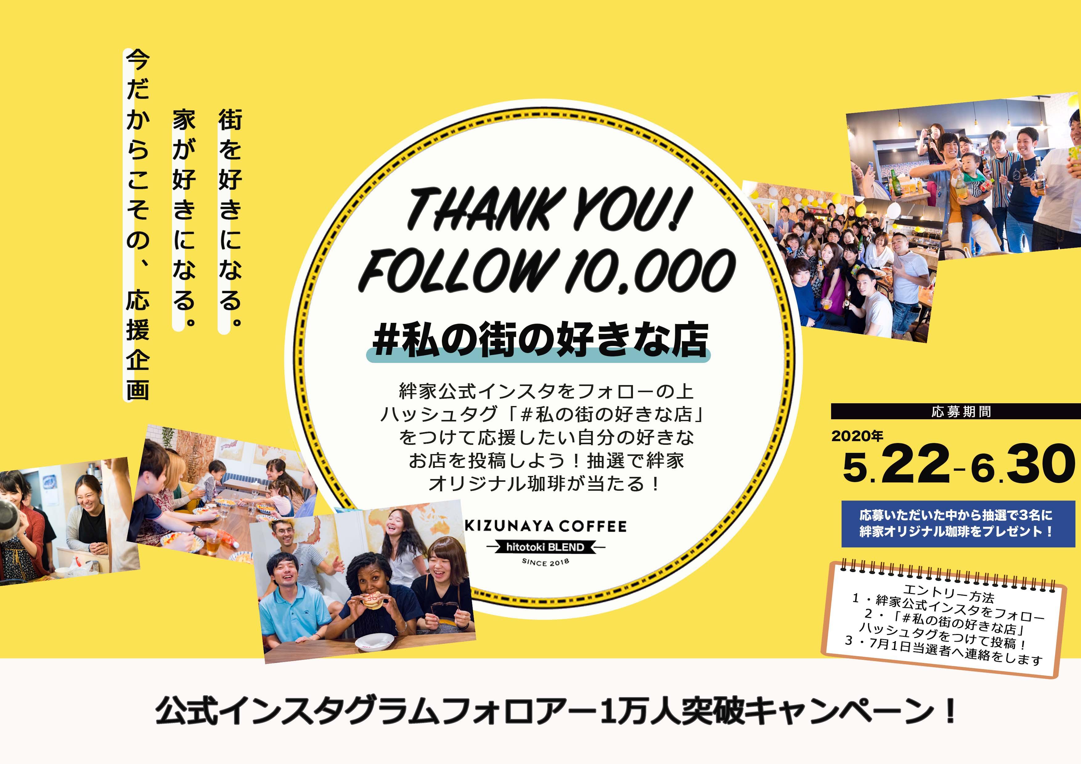 インスタフォロアー1万人突破!THANKYOUキャンペーン開催決定!