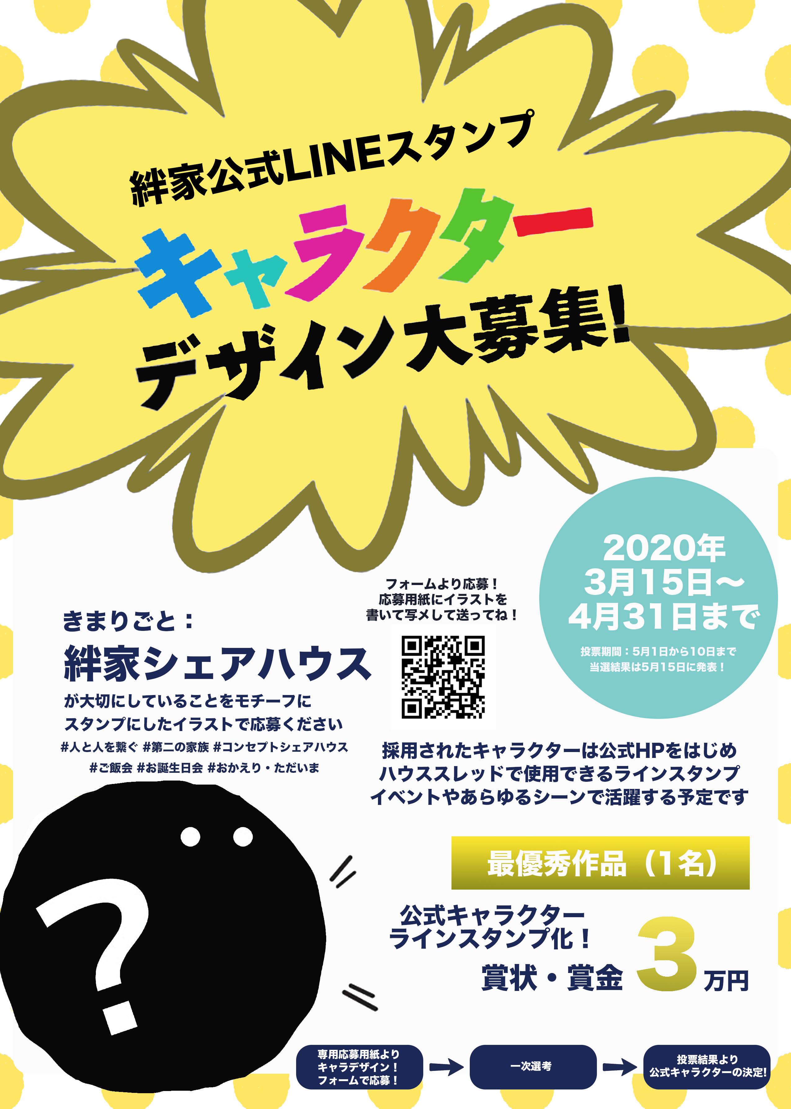 \絆家公式ラインスタンプキャラクター大募集!/当選者は賞金3万円!