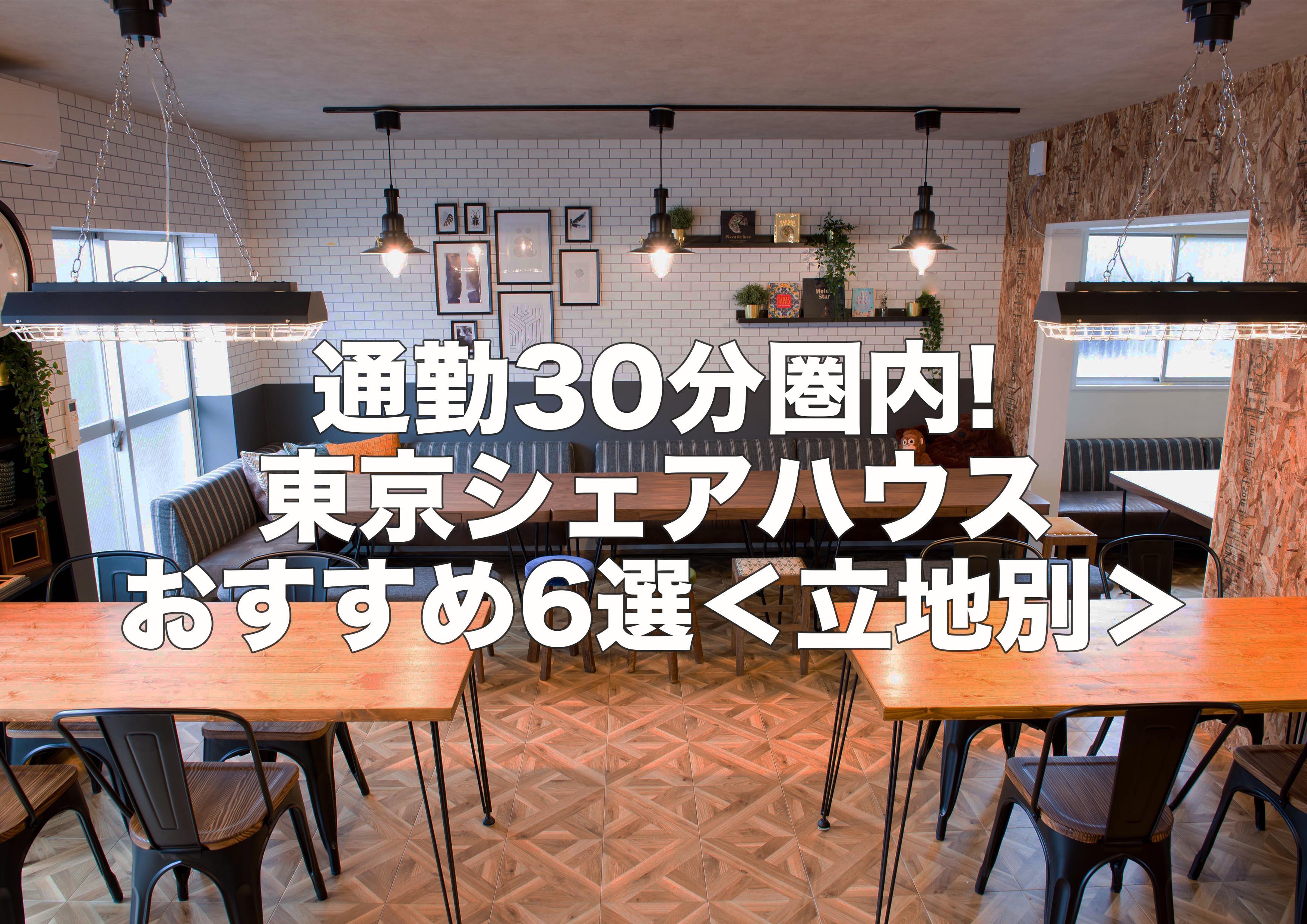 東京でシェアハウスを探すなら!通勤30分圏内のおすすめシェアハウス6選