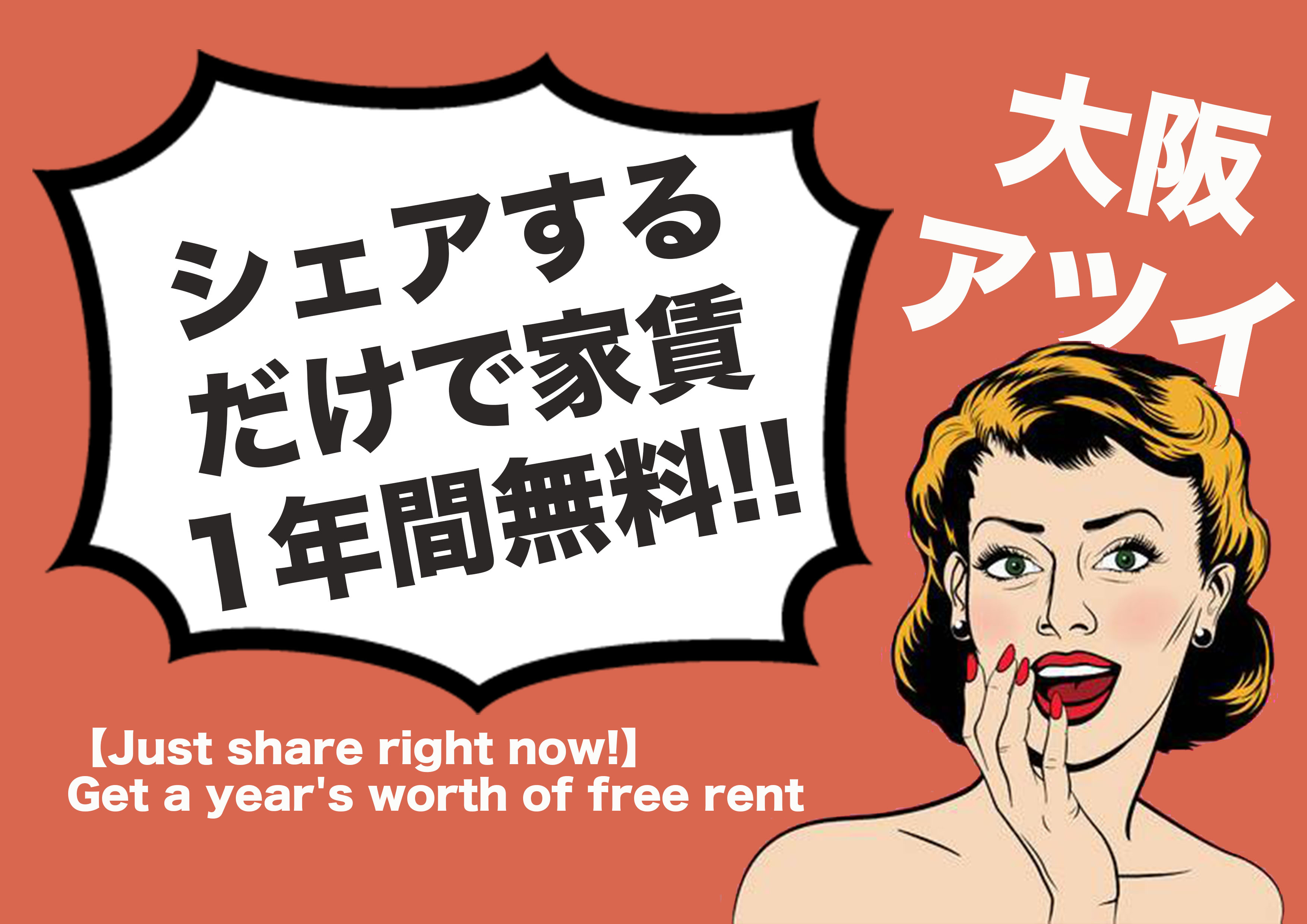 A sharehouse in Osaka? Check the Kizunaya sharehouses in Osaka < Share and get free rent for a year!>