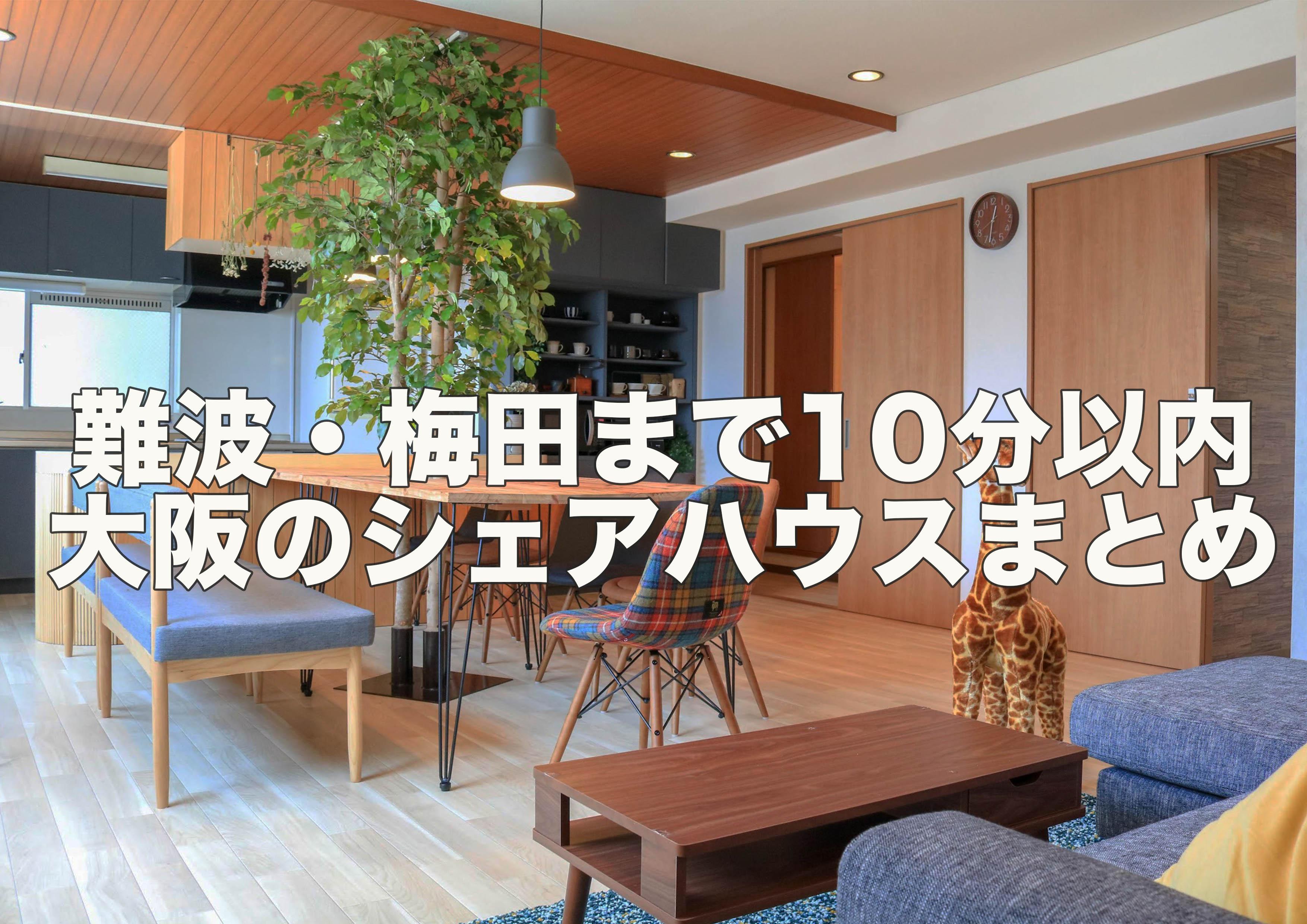 大阪でシェアハウスを探すなら!大阪にあるおすすめシェアハウスまとめ