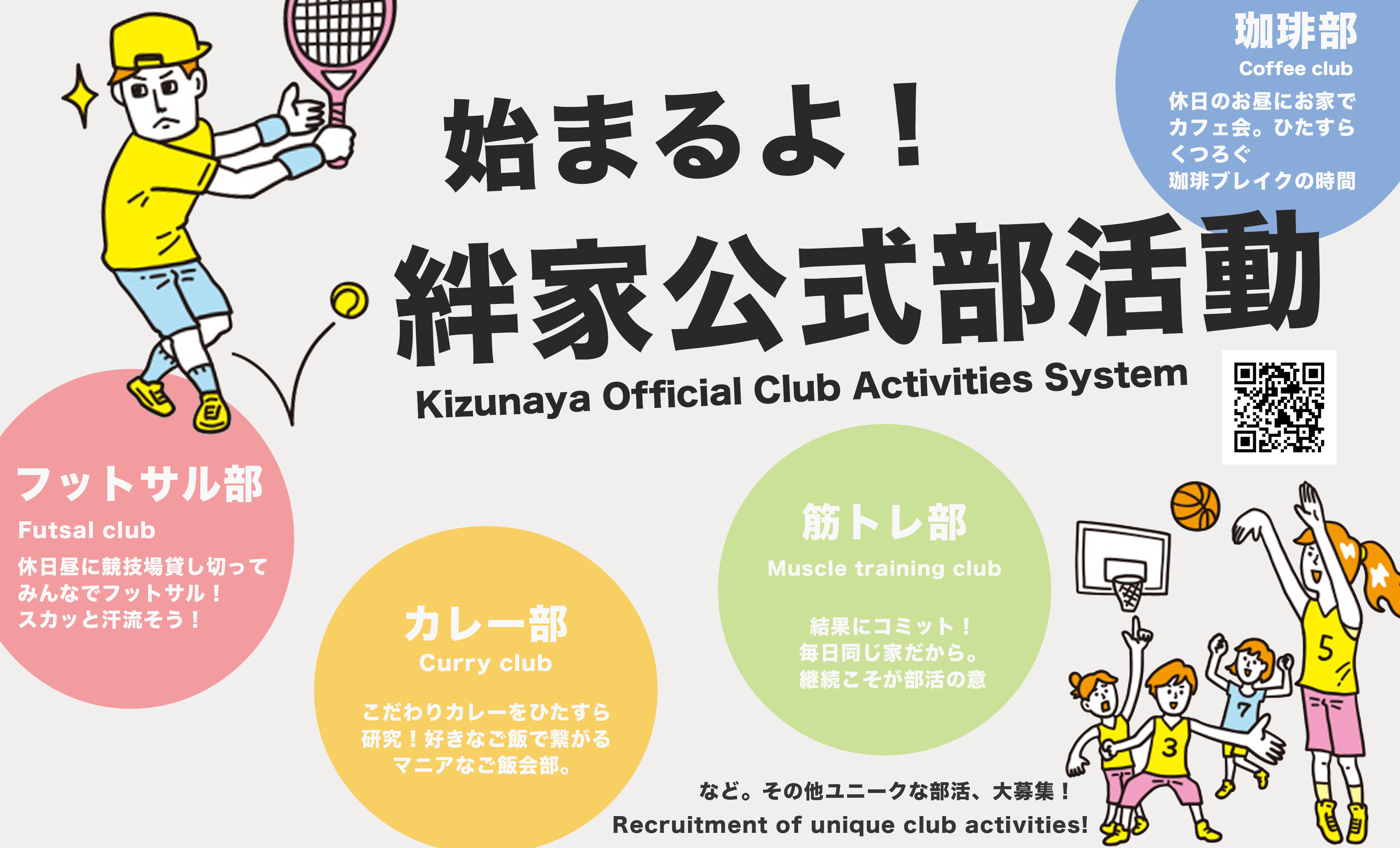 Kizunaya Official Club Activities System (For Residents)