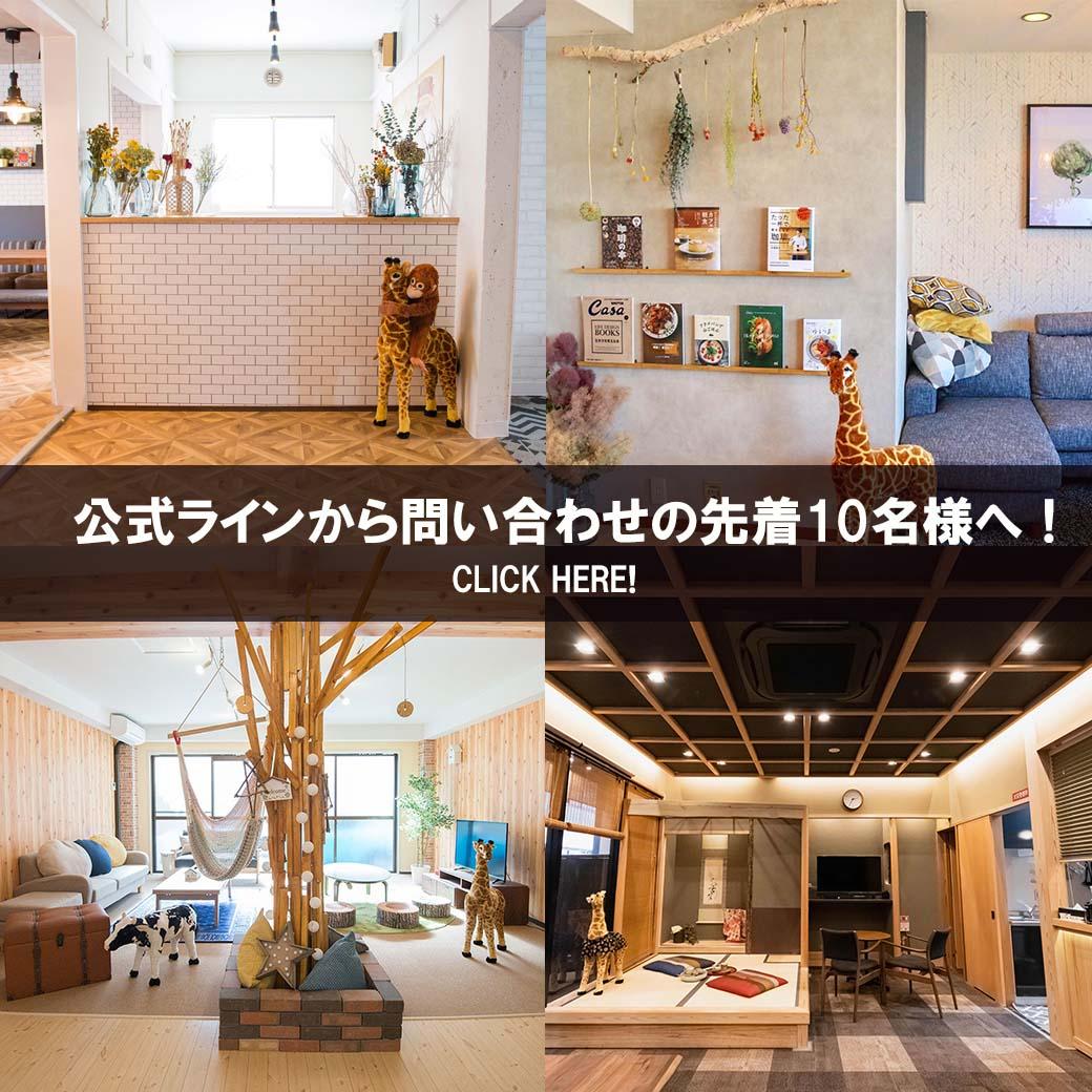 (JP) 公式LINE登録メンバー限定!お得にお引っ越しできるキャンペーン開催中!