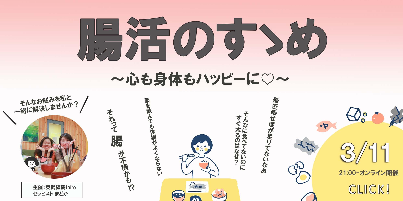 (JP) <最近幸せ感じてますか?>腸活のススメ・心も身体もハッピーに♡<オンラインまなび場開催>