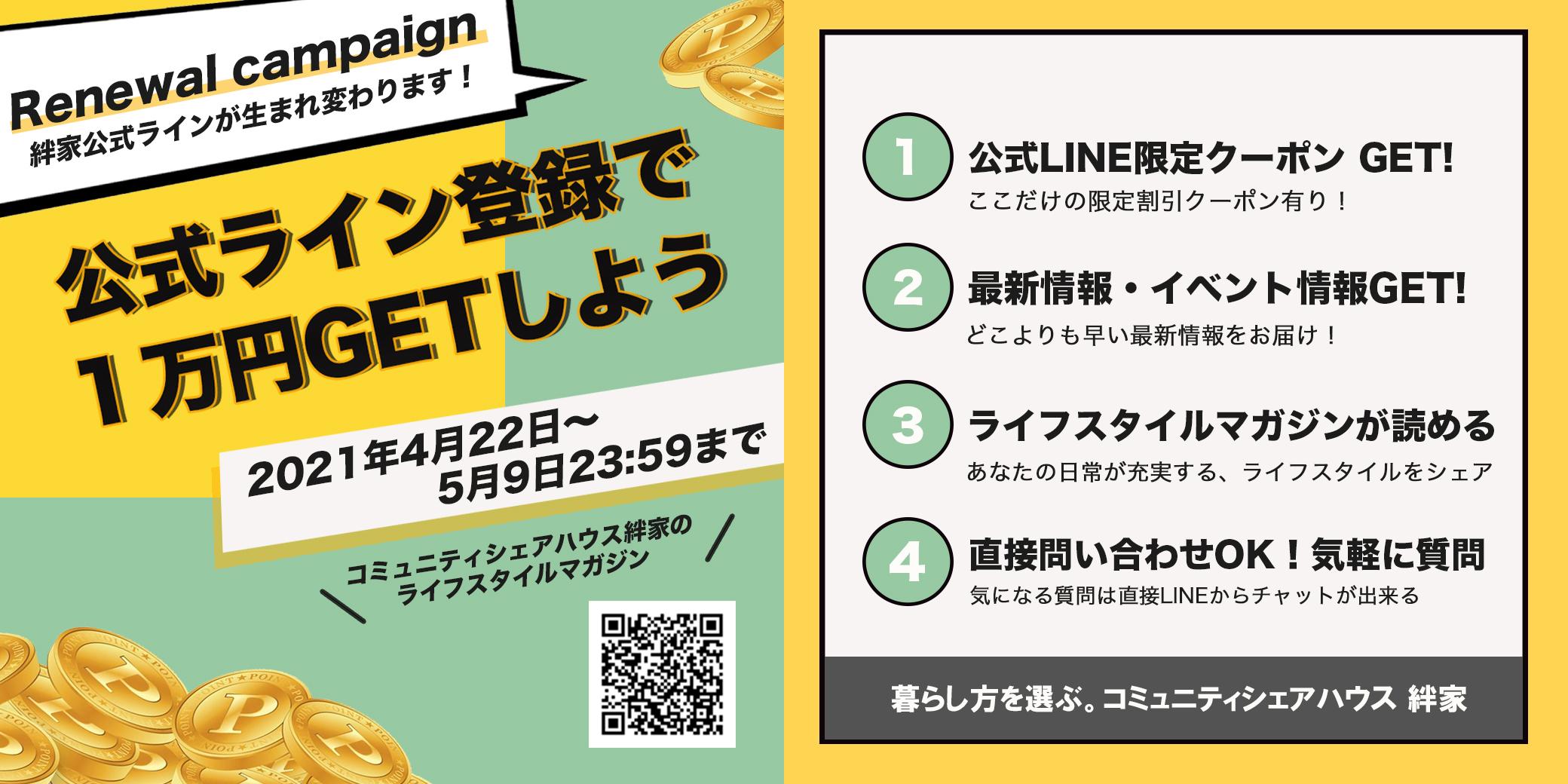 公式ラインリニューアル企画!登録して1万円もらえるゴールデンウィーク企画開催