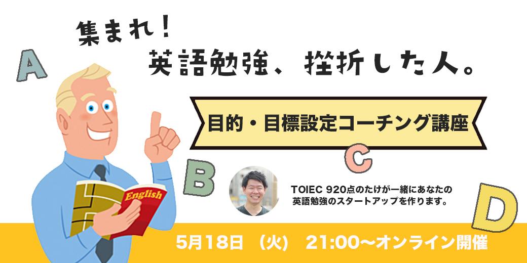 (JP) 英語が話せるようになりたい!TOEIC920点のたけが開催する英語コーチングまなび場・開催レポ