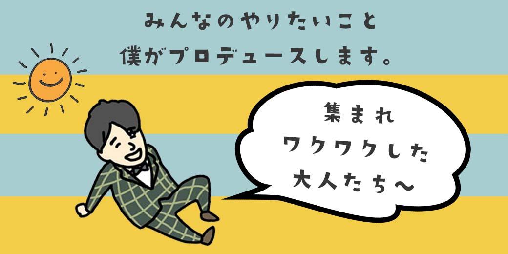 (JP) \みんなの夢、聞かせて!/やりたいこと、絆家シェアハウスで叶えてみない?