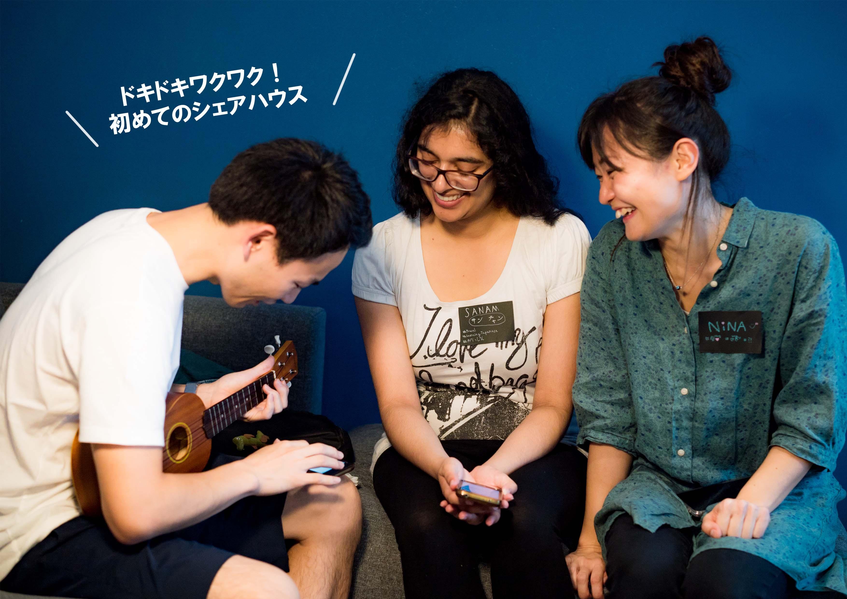 (JP) 初めてのシェアハウス・完全マニュアル〜絆家シェアハウス編〜