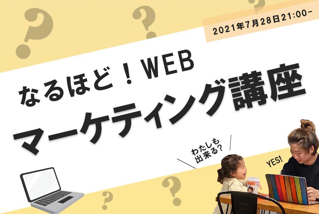 なるほど!Webマーケティング! −場所、時間に縛られない自由な働き方の一歩目を歩みたい方へ−
