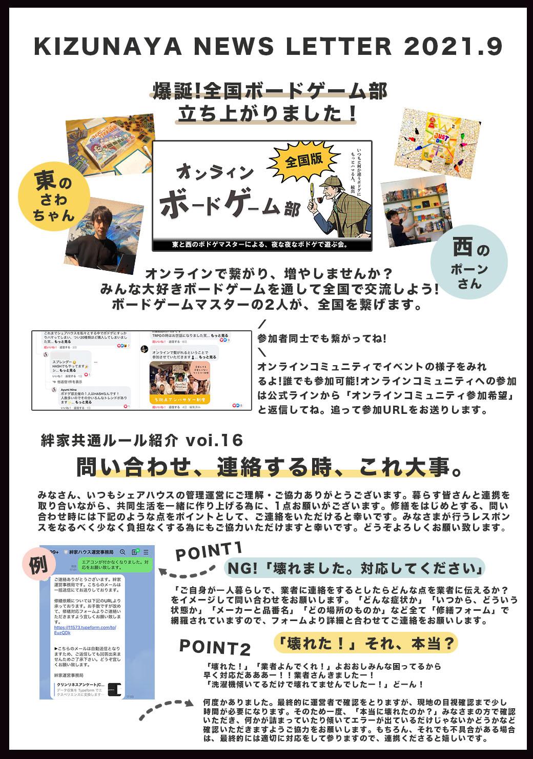 (JP) \今月のNEWS LETEERを配信!/絆家ファミリーのみんなへ・2021年9月号
