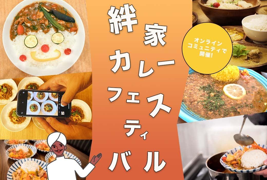 <絆家ファミリーへ!>カレーフェスティバル!みんなで美味しく食べてシェア米GET!