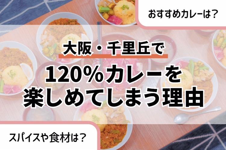 【おすすめカレー】千里丘で120%カレーを楽しめてしまう理由【食材にも困らない】