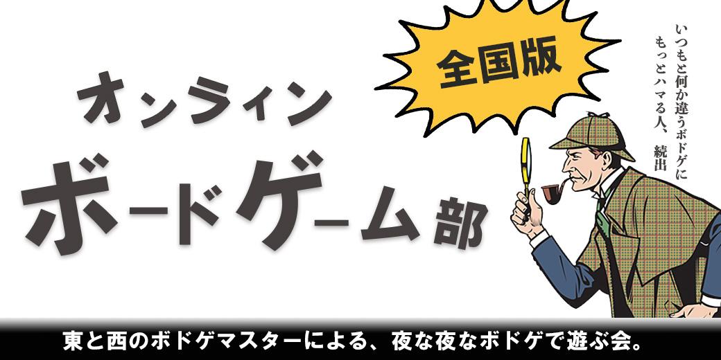 """全国オンラインボードゲーム部""""ラストナイトは○○で盛り上がろう!"""